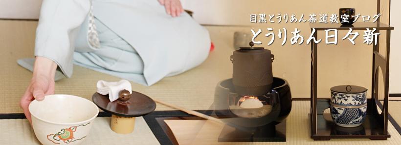 目黒とうりあん茶道教室ブログ「とうりあん日々新」